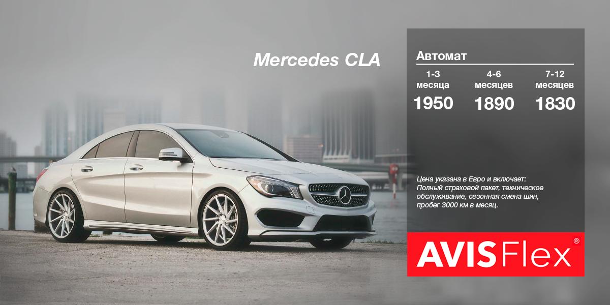 005_AVIS_Flex-Cars_MB-CLA2