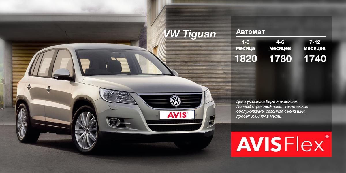 006_AVIS_Flex-Cars_Tiguan