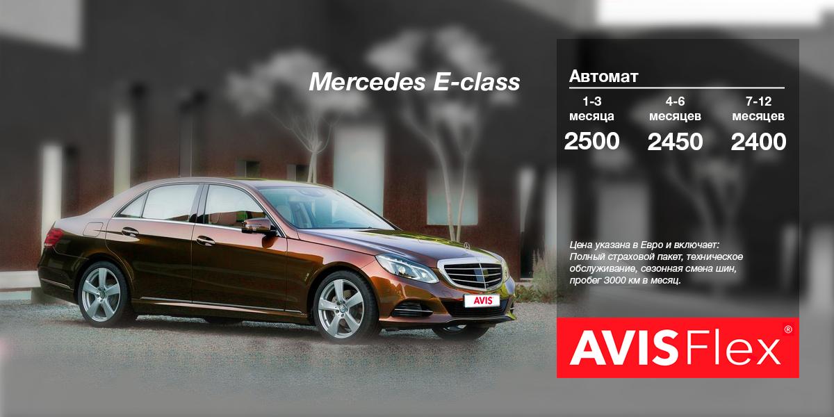 007_AVIS_Flex-Cars_MB-E-klasse2